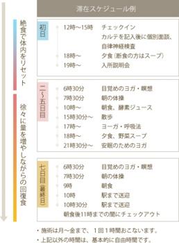 photo-plan-schedule-week.jpg
